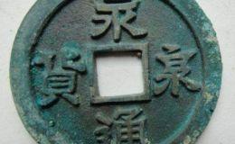 永通泉货钱币分析,永通泉货有什么特征?