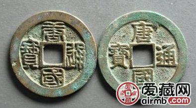 唐国通宝发行背后的故事,唐国通宝发行历史分析