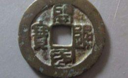 开国通宝收藏价值怎么样?开国通宝特征是什么?
