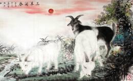 三阳开泰风水画有什么寓意?这一点你可能还不知道!