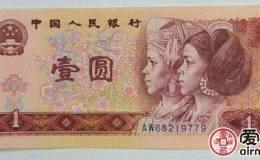 80版1元人民幣值多少錢一張?80版1元人民幣早期冠號大全