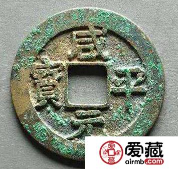 咸平元宝都有哪些版本?咸平元宝价格多少钱?