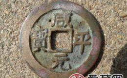 咸平元宝市场价值怎么样?咸平元宝有什么特点?
