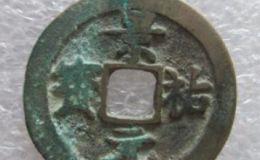 景佑元宝什么时候发行的?景佑元宝都有哪些版本?