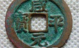咸平元宝的版本都有哪些?咸平元宝价值分析