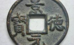 景德元宝值得收藏吗?景德元宝价值怎么样?