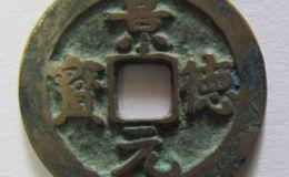 景德元宝价值都那么高吗?景德元宝究竟多少钱?