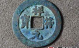 祥符元宝收藏价值分析,祥符元宝成交价格介绍