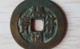 祥符通宝为什么被称为是祥瑞的象征?