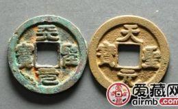 天圣元宝什么时候铸造的?天圣元宝价值高不高?