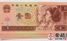 80版1元人民幣的珍貴冠號多少錢?80版1元人民幣價值分析