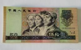 90版50元纸币哪个银行能换?90版50元纸币价格是多少钱?