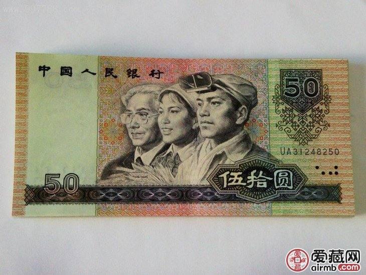90版50元纸币哪个银行能换?90版50元纸币价格是激情乱伦?