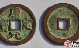 康定元宝哪个朝代铸造的?康定元宝价格多少钱?