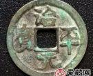 治平元宝成交价格多少?治平元宝什么时候发行的?
