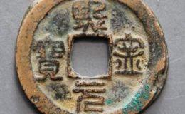 熙宁元宝什么时候发行的?熙宁元宝都有几个版本?