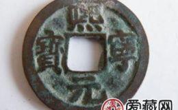熙宁元宝铸造量多,现在熙宁元宝存世量如何?
