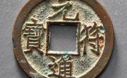 元符通宝有什么版本?元符通宝应该如何辨别?