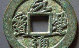 元丰通宝收藏价值分析,元丰通宝都有几个版本?