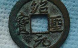绍圣元宝都有哪几个版本?绍圣元宝有哪些价值?
