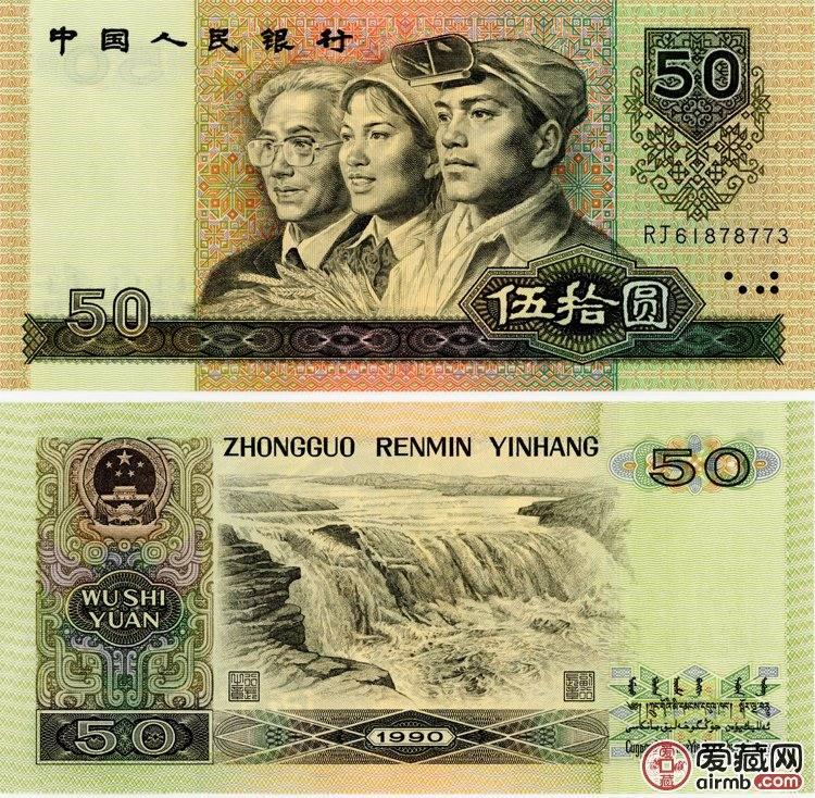 第四套人民币50元头像是谁?第四套人民币50元价格多少?