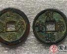 圣宋通宝价值最高的是哪个版本?圣宋通宝价值分析