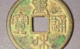 重和通宝究竟是什么时候铸造的?重和通宝都有哪些特征?