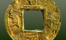 宣和元宝金钱价值怎么样?宣和元宝有没有收藏价值?