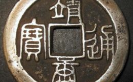 靖康元宝市场价格多少钱?靖康元宝什么时候发行的?