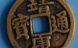 靖康元宝市场价值怎么样?靖康元宝值得收藏吗?