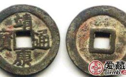 靖康通宝为什么被称为是水平最高的钱币之一