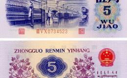 1972年5角紙幣值多少錢?1972年5角紙幣收藏前景分析