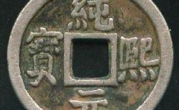 纯熙元宝为什么被称为是史上最短命的年号钱?