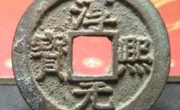 淳熙元宝出自哪里?淳熙元宝收藏价值怎么样?