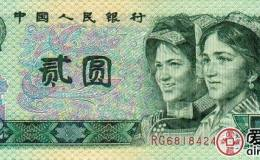 90版2元人民幣錯版錯在哪里?90版2元人民幣錯版值多少錢?