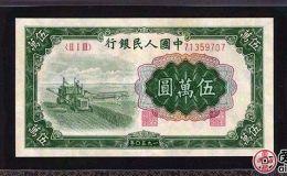 1950年的人民币五万元值多少钱一张?长什么样子你见过吗?