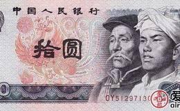 第四套人民币10元最新价格是多少?第四套人民币10元水印图案