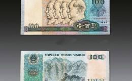 90版100元人民币可以在哪兑换?90版100元人民币值多少钱?
