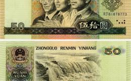 90版50元人民币冠字号有哪些?90版50元人民币现在值多少钱?