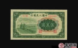 1950年五万元价格是多少钱?1950年五万元收藏价值分析