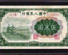 1950年五万元市场价是多少?值得入手收藏吗?