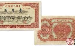 1951年一萬元駱駝紙幣鑒定方法是什么?收藏價值深度分析