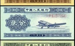 1953年的一分二分五分的纸币现在值多少钱?