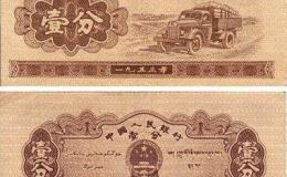 1953年的纸币一分二分五分现在价值多少钱?