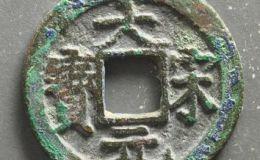大宋元宝什么时候发行的?大宋元宝价值怎么样?