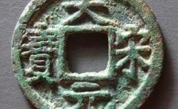 大宋元宝图片及价格分析,大宋元宝值不值得收藏?