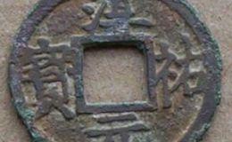 淳佑元宝都有什么版本?淳佑元宝什么时候铸造的?