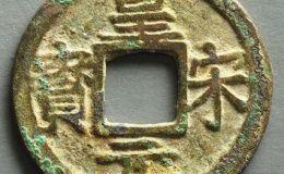 皇宋元宝什么时候发行的?皇宋元宝价值怎么样?