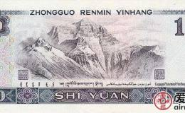 第四套人民币10元背面风景是哪里?第四套人民币10元值激情乱伦?