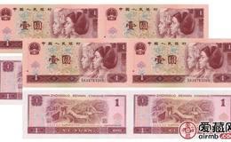 第四套人民幣一元的三個版本哪款更值錢?值得入手收藏嗎?